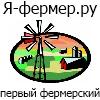 Я-<br /> фермер.ру,фермерский портал