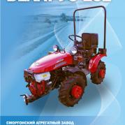 Малогабаритный трактор Беларус-152