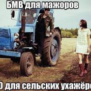 БМВ для мажоров, Т-40 для сельских ухажёров