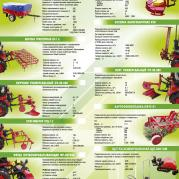 Навесное к мини-тракторам